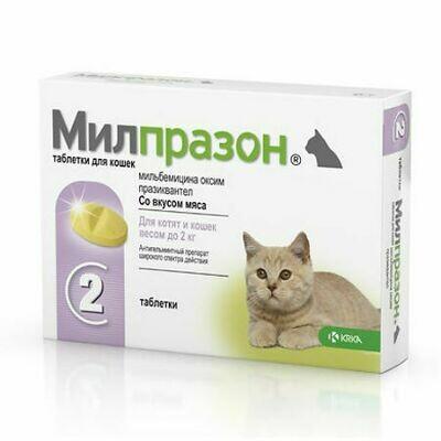 Милпразон антигельминтик для котят и кошек до 2 кг. 2таб