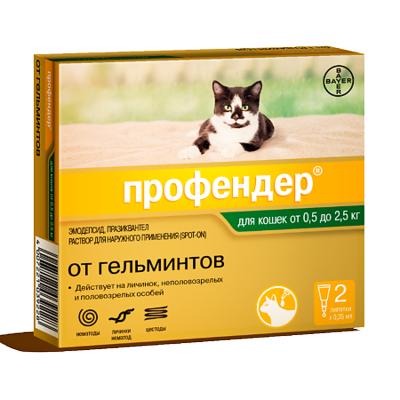 Профендер капли на холку для кошек 0,5-2,5кг 2пипетки*0,35мл