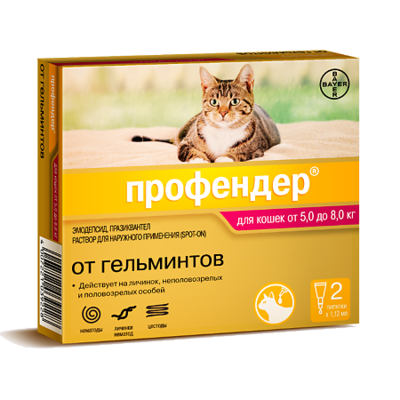 Профендер капли на холку для кошек 5-8кг 2пипетки*1,12мл
