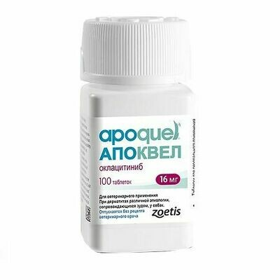 Апоквел 16 мг. 100 т.