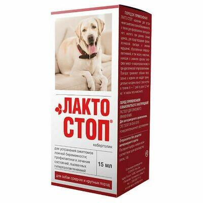 Лактостоп 15мл
