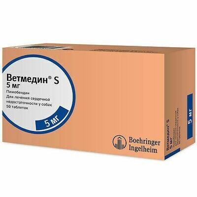 Ветмедин 5мг №50 таблетки с мясным вкусом