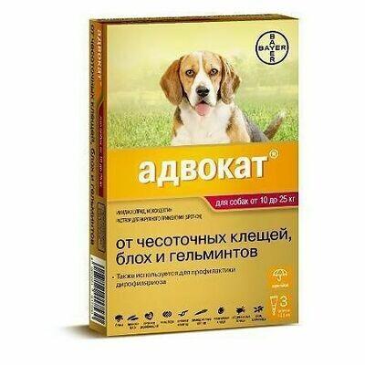 Адвокат капли  для собак 10-25кг. 3пипетки*2,5мл
