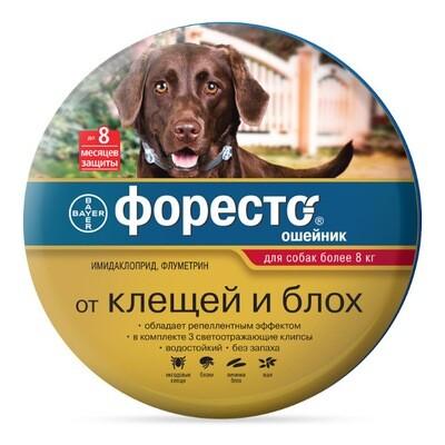 Форесто ошейник для собак > 8кг от  блох,клещей и вшей 70см
