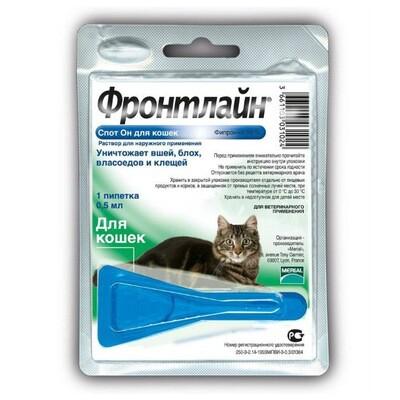 Фронтлайн капли  для кошек 0.5 мл.