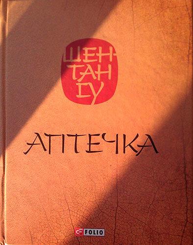 """Книга """"Аптечка"""" 00012"""