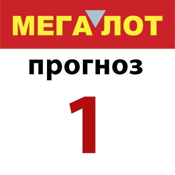 Прогноз 1 результата лото Мегалот МСЛ 6 42
