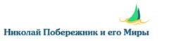 Книги Николая Побережника