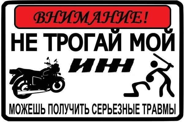 слово прикольные картинки на номера мотоцикла зимние