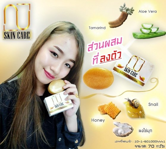 Snail White Cleansing Soap 10015