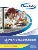 ServSafe® Essentials, Chinese 00012