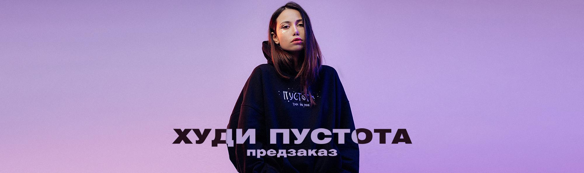"""Худи """"Пустота"""" от Эмелевской"""