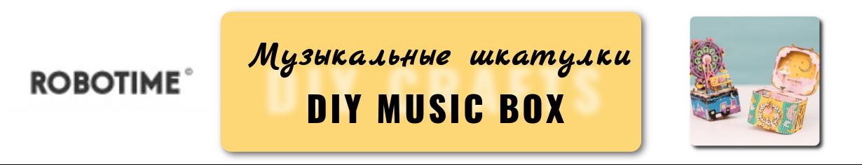 Музыкальные шкатулки Роботайм у Миланы Артуровой