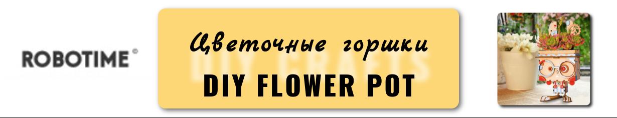 Цветочные горшки у Миланы Артуровой
