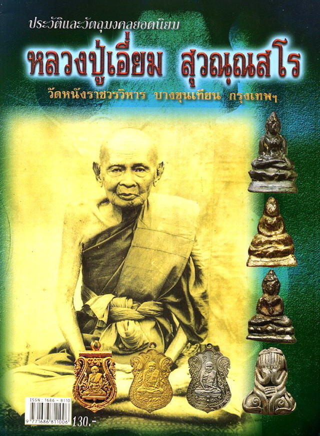 amulets of Luang Phu Iam