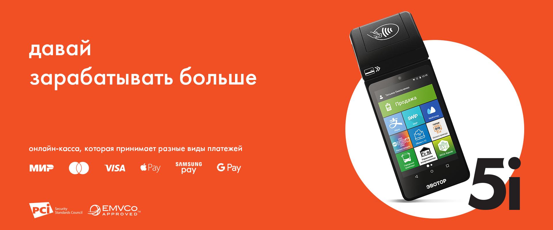 Онлайн касса Эвотор 5i под ключ в Калининграде