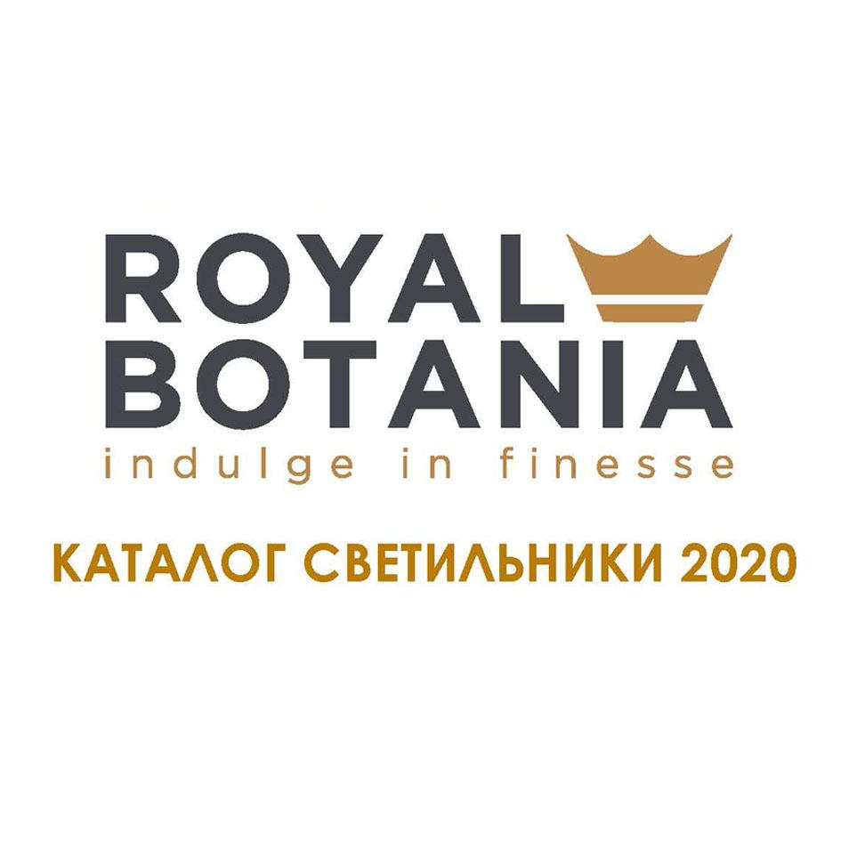 Скачать каталог Светильники Royal Botania (Роял Ботания)