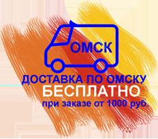 Доставка в Омске