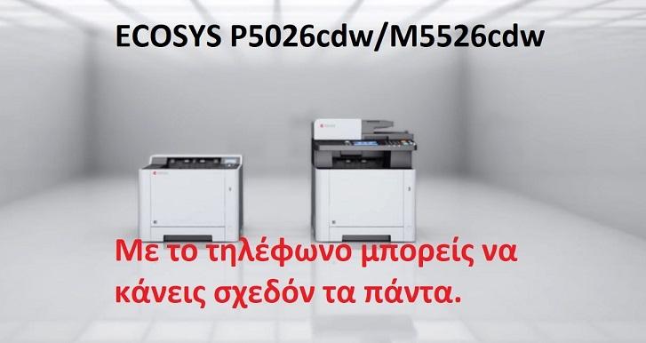 Είτε χρειάζεστε την ευελιξία ενός MFP με δυνατότητες εκτύπωσης, αντιγραφής, σάρωσης και φαξ ή αναζητάτε έναν εκτυπωτή που μπορεί να προσφέρει χρώμα και ένταση, αυτές οι δύο σειρές διαθέτουν μια συσκευή που είναι κατάλληλη για εσάς.