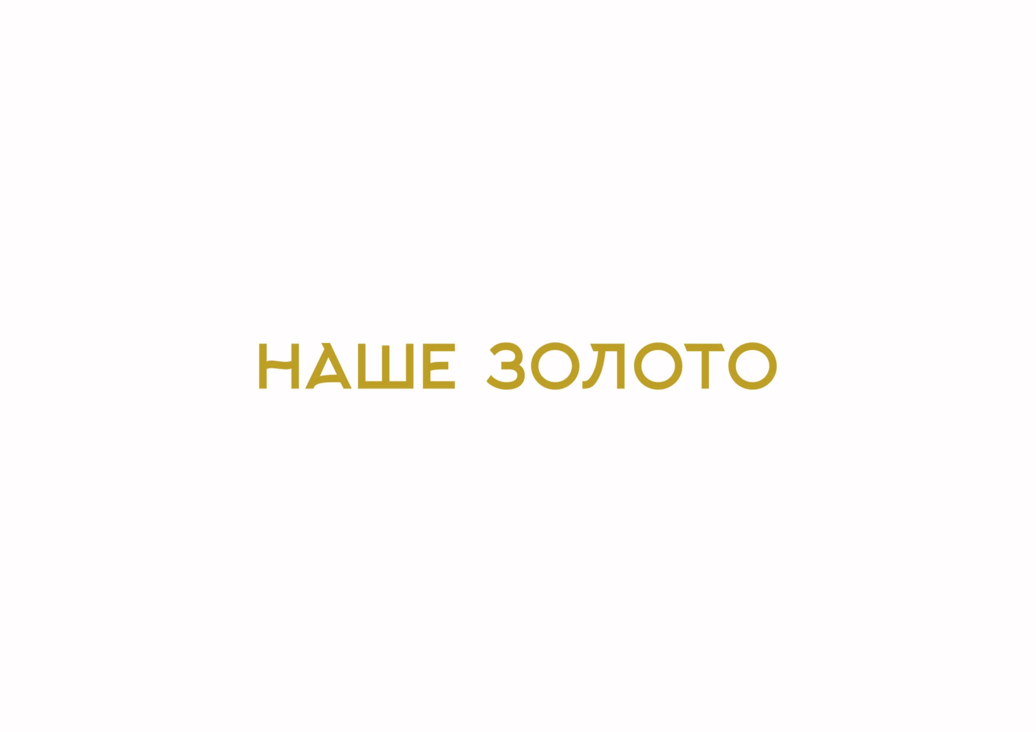 Ювелирная компания НАШЕ ЗОЛОТО