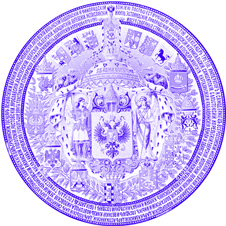 """Большая печать Российской империи - """"живой"""" оттиск 2660 dpi"""