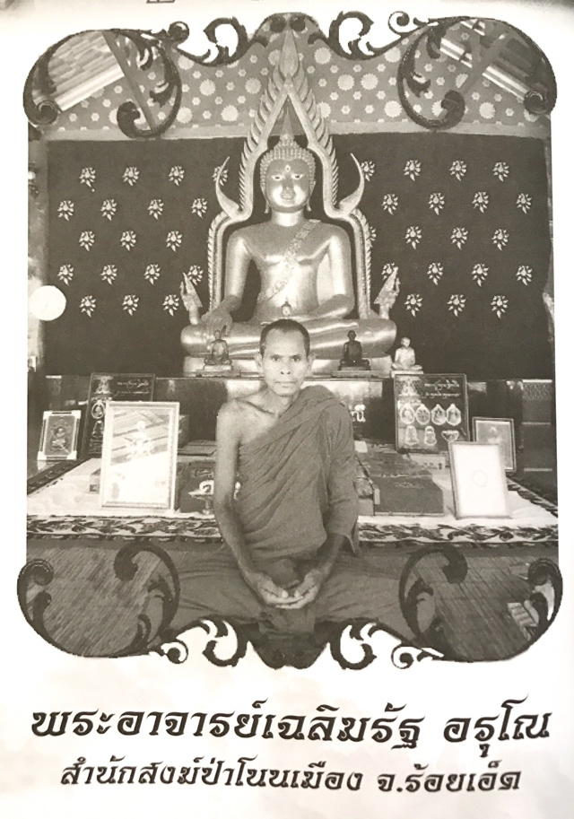 Luang Por Chalerm Rat Aruno of Samnak Songk Pha None Mueang in Roi Et