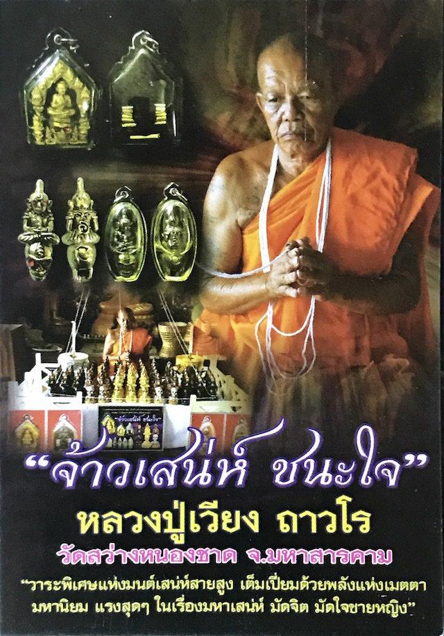 Luang Phu Wiang Thawaro