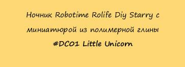 Ночник Robotime Rolife Diy Starry с миниатюрой из полимерной глины  #DC01 Little Unicorn