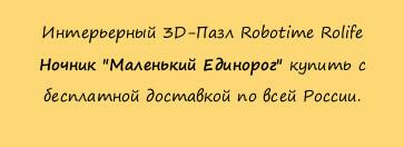 """Интерьерный 3D-Пазл Robotime Rolife Ночник """"Маленький Единорог"""" купить с бесплатной доставкой по всей России."""