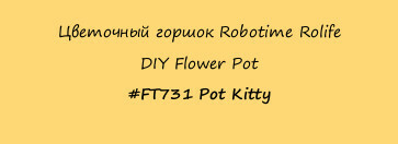 Цветочный горшок Robotime Rolife DIY Flower Pot  #FT731 Pot Kitty