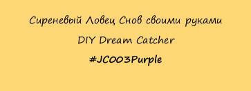 Сиреневый Ловец Снов своими руками DIY Dream Catcher #JC003Purple