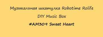Музыкальная шкатулка Robotime Rolife  DIY Music Box  #AM309 Sweet Heart