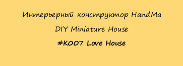 Интерьерный конструктор HandMa  DIY Miniature House  #K007 Love House