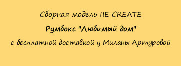 """Сборная модель IIE CREATE Румбокс """"Любимый дом""""  с бесплатной доставкой у Миланы Артуровой"""