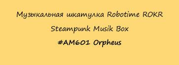 Музыкальная шкатулка Robotime ROKR  Steampunk Musik Box #AM601 Orpheus