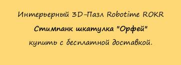 """Интерьерный 3D-Пазл Robotime ROKR Стимпанк шкатулка """"Орфей""""  купить с бесплатной доставкой"""