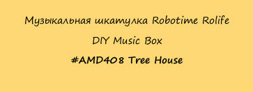 Музыкальная шкатулка Robotime Rolife  DIY Music Box  #AMD408 Tree House