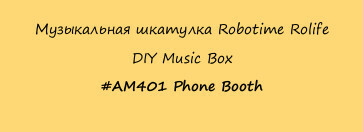 Музыкальная шкатулка Robotime Rolife  DIY Music Box  #AM401 Phone Booth