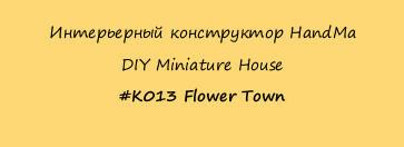 Интерьерный конструктор HandMa  DIY Miniature House  #K013 Flower Town