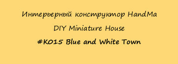 Интерьерный конструктор HandMa  DIY Miniature House  #K015 Blue and White Town