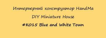 Интерьерный конструктор HandMa  DIY Miniature House  #K015 Blue and White Town