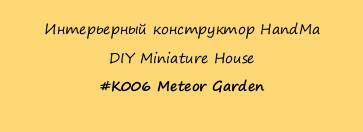 Интерьерный конструктор HandMa  DIY Miniature House  #K006 Meteor Garden