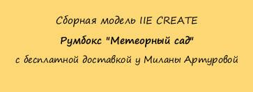 """Сборная модель IIE CREATE Румбокс """"Метеорный сад""""  с бесплатной доставкой у Миланы Артуровой"""