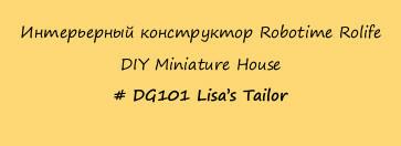 Интерьерный конструктор Robotime Rolife  DIY Miniature House  # DG101 Lisa's Tailor