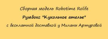 """Сборная модель Robotime Rolife Румбокс """"Кукольное ателье""""  с бесплатной доставкой у Миланы Артуровой"""