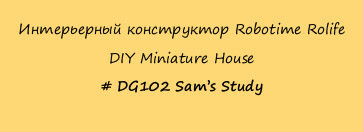 Интерьерный конструктор Robotime Rolife DIY Miniature House  # DG102 Sam's Study