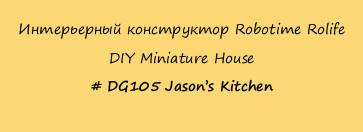 Интерьерный конструктор Robotime Rolife  DIY Miniature House  # DG105 Jason's Kitchen