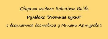 """Сборная модель Robotime Rolife Румбокс """"Уютная кухня""""  с бесплатной доставкой у Миланы Артуровой"""