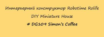 Интерьерный конструктор Robotime Rolife  DIY Miniature House  # DG109 Simon's Coffee