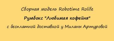 """Сборная модель Robotime Rolife Румбокс """"Любимая кофейня""""  с бесплатной доставкой у Миланы Артуровой"""